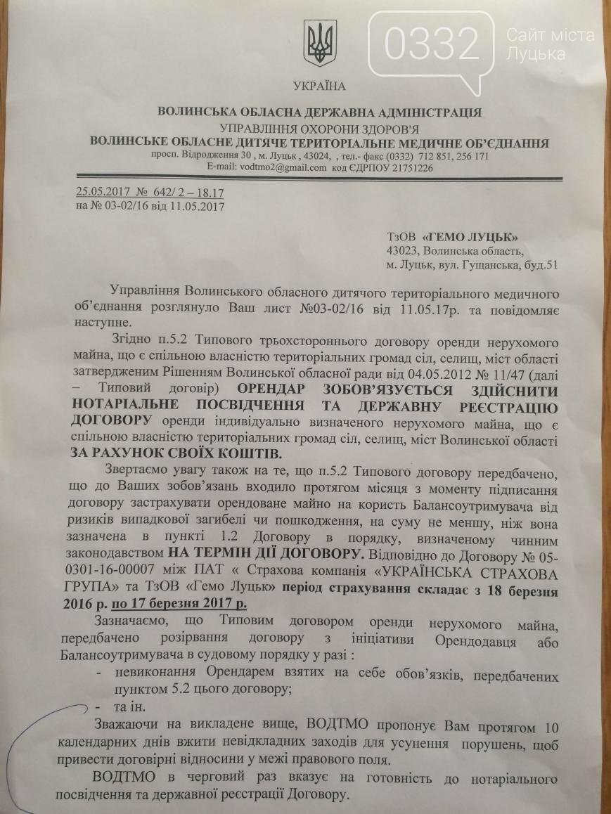 Лікарі-хабарники, відкати та корупційні схеми у Волинській обласній дитячій лікарні, фото-3