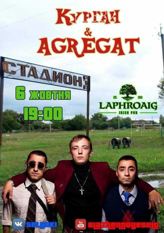"""Луцьк """"розриватимуть і качатимуть"""" Курган і Agregat, фото-1"""