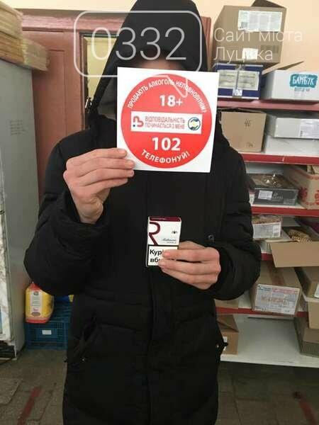 На Володимирщині неповнолітнім продавали алкоголь та цигарки, фото-3