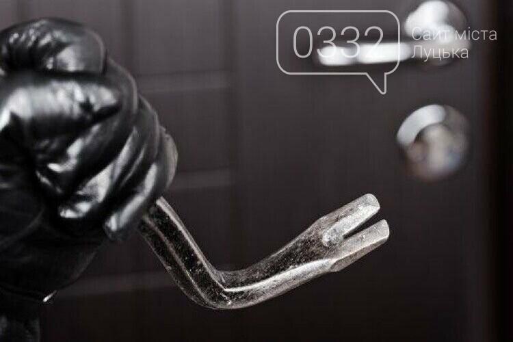 Двоє лучан попалися на крадіжці у чужій квартирі, фото-1