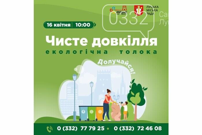 """16 квітня відбудеться екологічна толока """"Чисте довкілля"""", фото-1"""