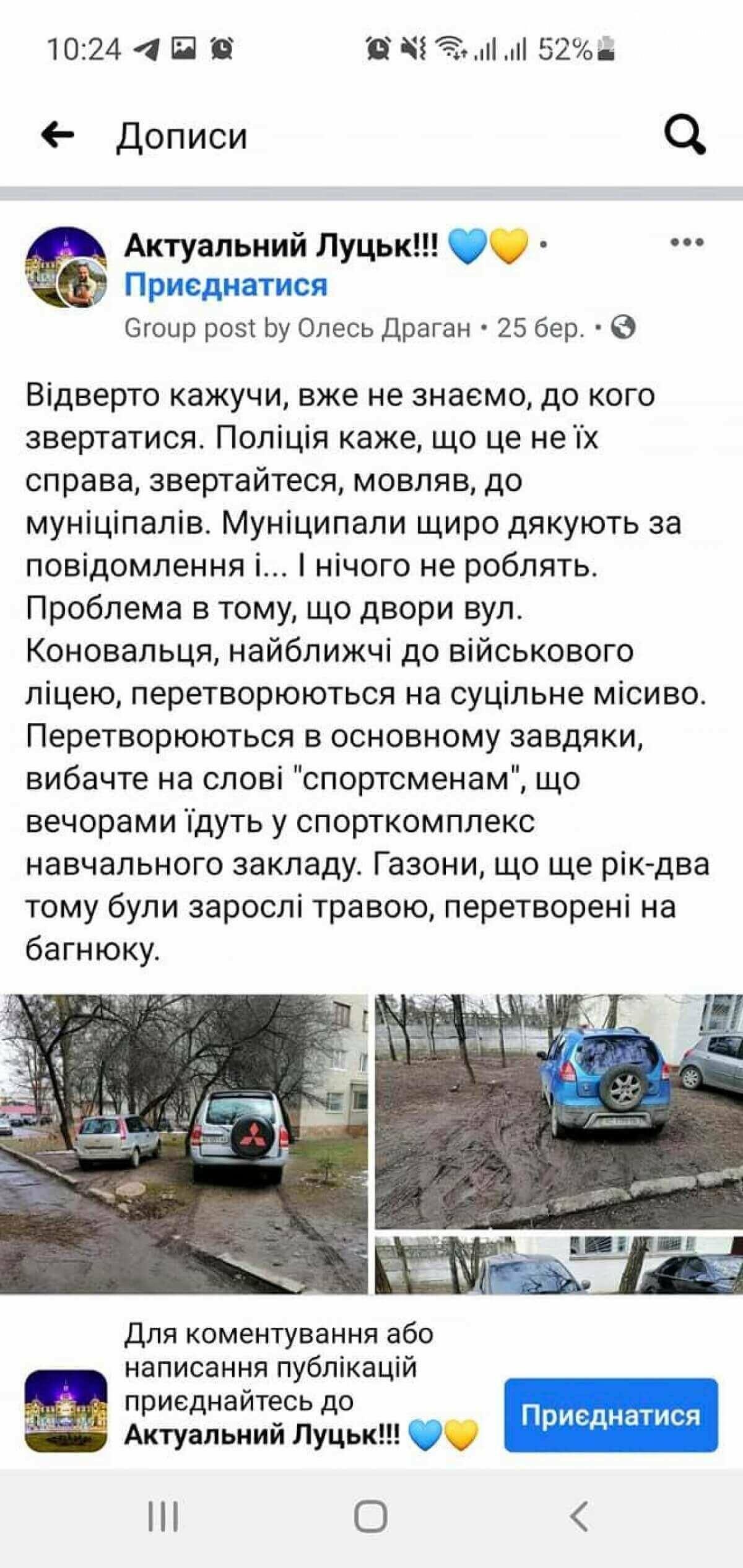 У Луцьку муніципали щодня штрафують «автохамів», які влаштували парковку на газоні, фото-2