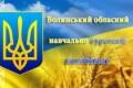 Курси підвищення кваліфікації у Луцьку