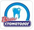 Ваш стоматолог, стоматологічний кабінет