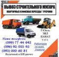 Вивіз будівельного сміття у Луцьку.