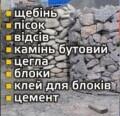 Цегла, блоки, цемент, відсів, щебінь, пісок Луцьк. Транспортні послуги самоскида та маніпулятора