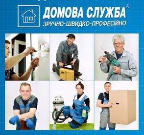 ДОМОВА СЛУЖБА, служба професійних майстрів