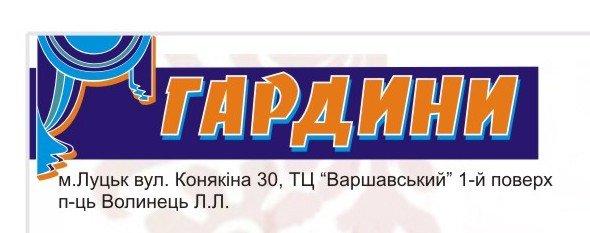 Логотип - Салон гардин