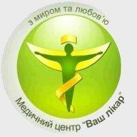 Логотип - Ваш лікар, медичний центр у Луцьку