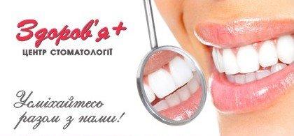 Логотип - Здоров'я +, центр стоматології