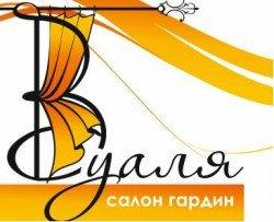 Логотип - Вуаля, салон гардин