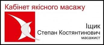 Логотип - Іщик Степан Костянтинович, масажист-рефлексотерапевт точкового масажу
