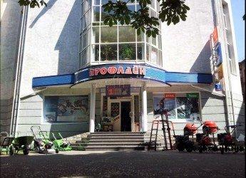 Логотип - Профлайн, магазин у Луцьку