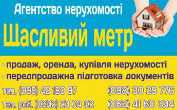 Логотип - Щасливий метр, агентство нерухомості