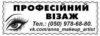 Логотип - Професійний візажист в Луцьку