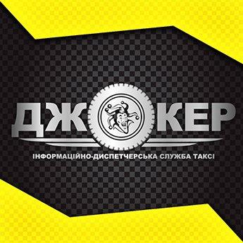 Джокер, інформаційно-диспетчерська служба таксі