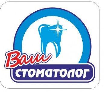 Логотип - Ваш стоматолог, стоматологічний кабінет
