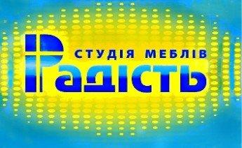 Логотип - Радість, студія меблів у Луцьку