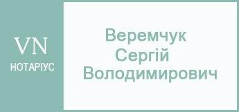 Логотип - Приватний нотаріус Луцького міського нотаріального округу Волинської області Веремчук С.В.