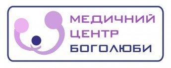 Логотип - Боголюби, медичний центр