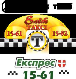 ЕЛІТ-ЕКСПРЕС ТАКСІ 15-82,15-61