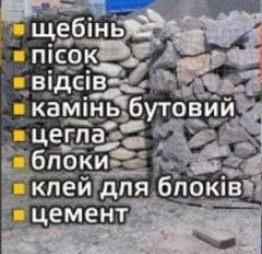Логотип - Цегла, блоки, цемент, відсів, щебінь, пісок Луцьк. Транспортні послуги самоскида та маніпулятора