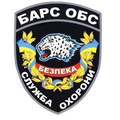 Логотип -  ТзОВ «Барс ОБС» та дочірні підприємства