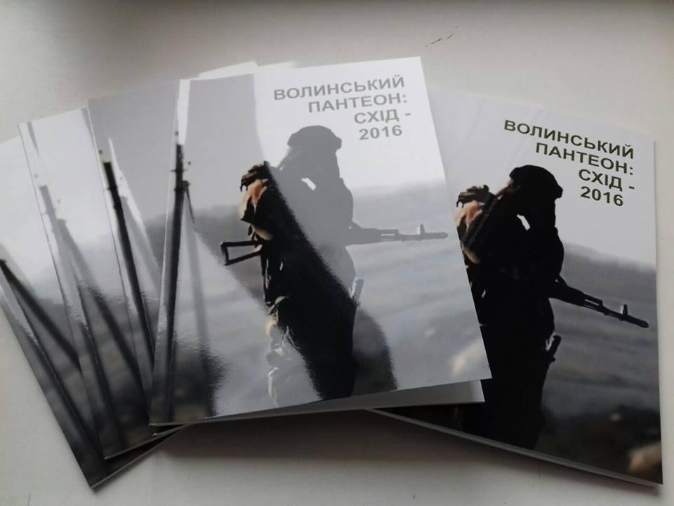 Вийшла друком книга про волинян, які загинули в зоні АТО, фото-1