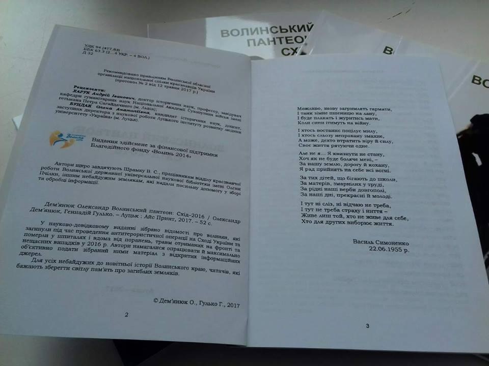 Вийшла друком книга про волинян, які загинули в зоні АТО, фото-3