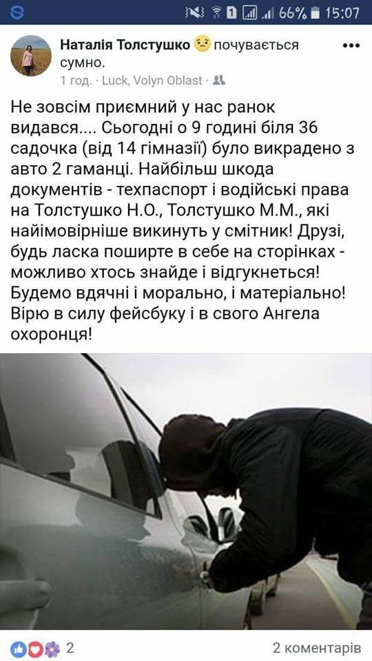 У Луцьку обікрали автомобіль, фото-1