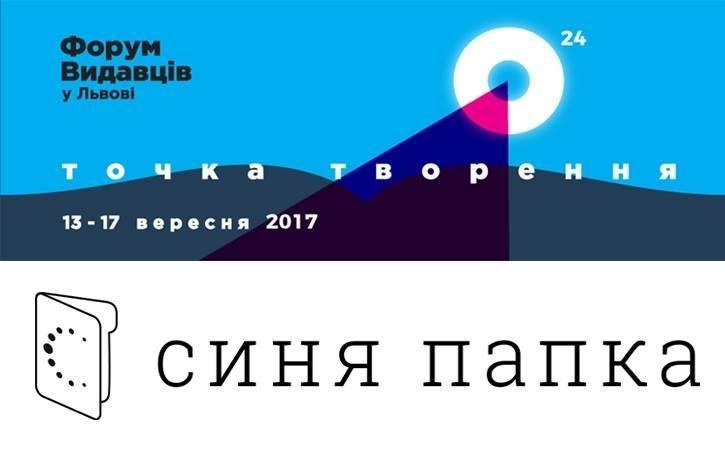 Роман-фентезі авторки з Луцька презентують на Форумі видавців, фото-1