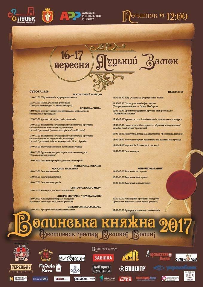 """Захоплююча програма фестивалю """"Волинська княжна"""", фото-1"""