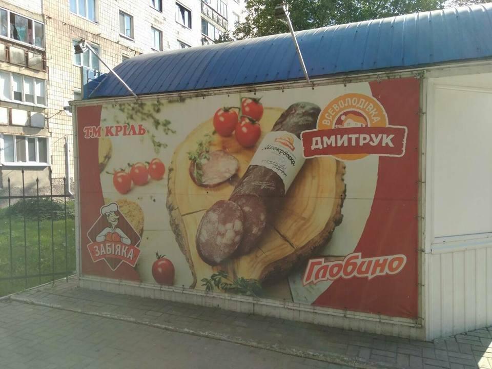 """У Луцьку муніципали """"полюють""""  за незаконною рекламою (ФОТО), фото-2"""