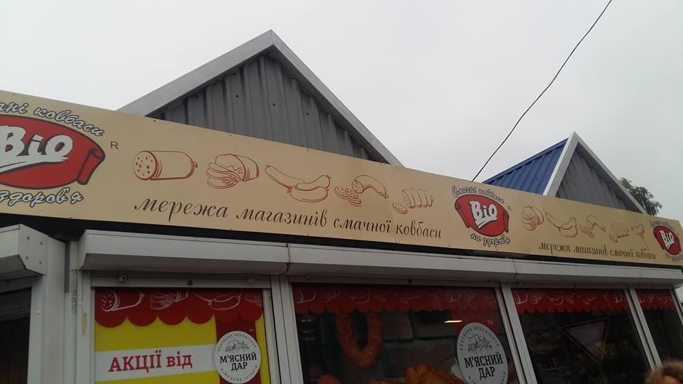 """У Луцьку муніципали """"полюють""""  за незаконною рекламою (ФОТО), фото-7"""