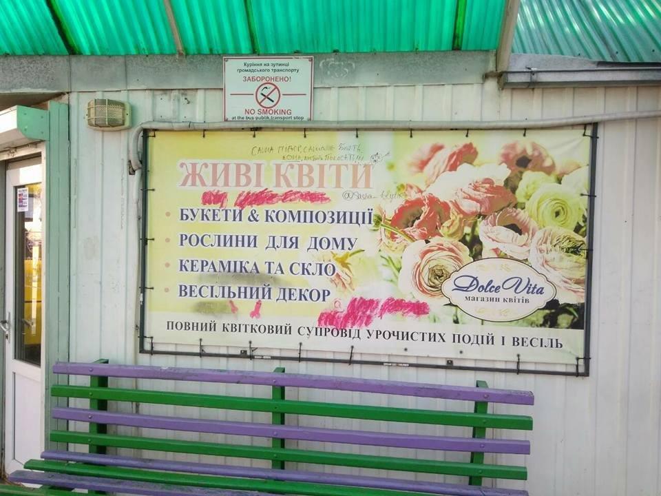 """У Луцьку муніципали """"полюють""""  за незаконною рекламою (ФОТО), фото-11"""