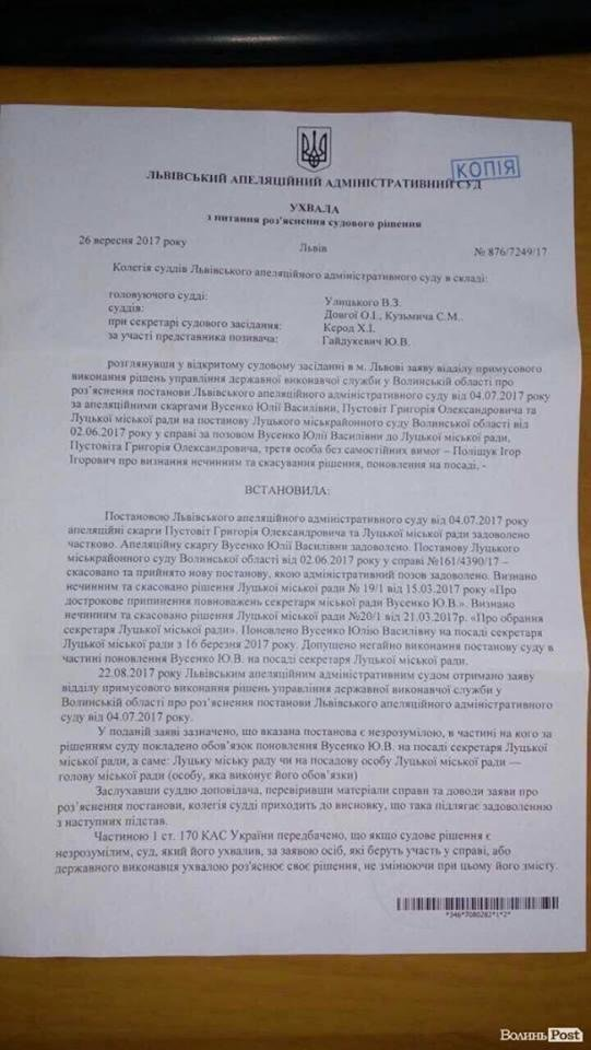 Реванш справедливості: Вусенко на посаді поновить Пустовіт, фото-1