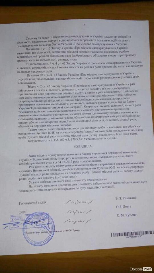 Реванш справедливості: Вусенко на посаді поновить Пустовіт, фото-2