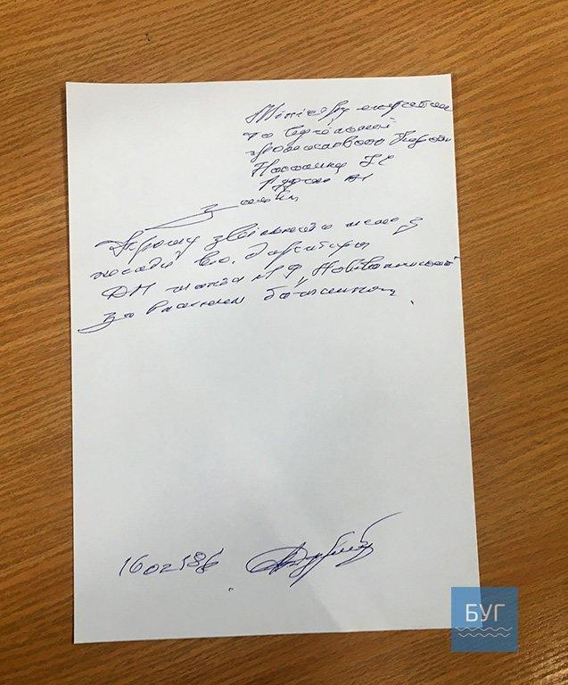 Директор ДП «Шахта № 9 «Нововолинська» звільнився за власним бажанням, фото-3