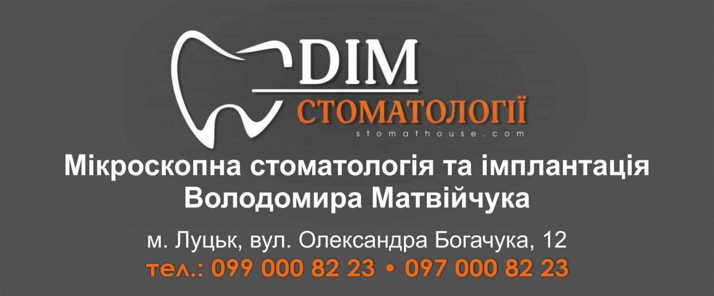 Мікроскопна стоматологія та імплантація Володимира Матвійчука, фото-1
