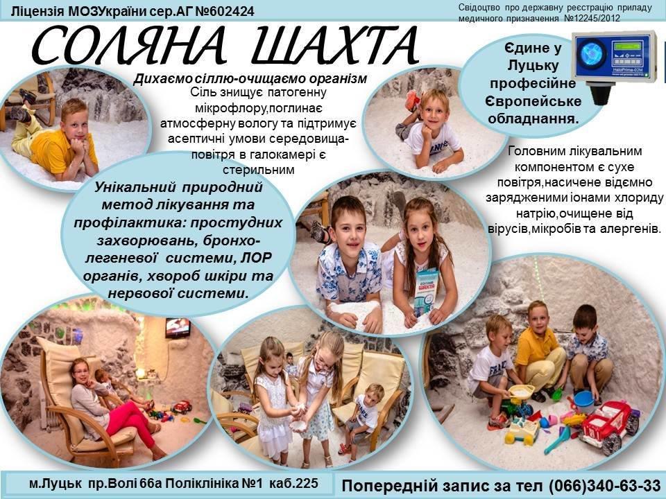 А ви чули про унікальну соляну шахту у місті Луцьку?, фото-1