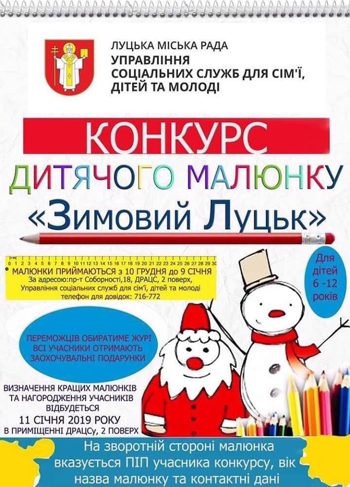 Зимовий Луцьк: відбудеться конкурс дитячого малюнка, фото-1