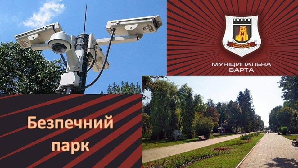 80 відеокамер встановлять у Центральному парку Луцька , фото-1